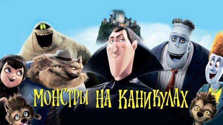 Мультфильм M0HCTPЫ HA KAHИKYЛАX (Фэнтези, комедия, семейный) HD