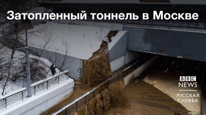 В Москве затопило Тушинский туннель