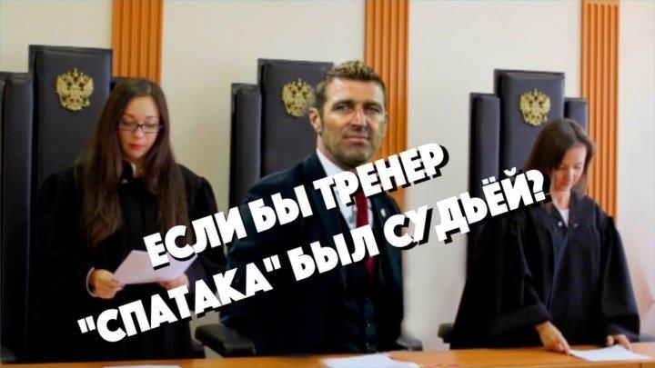 """Если бы тренер """"Спартака"""" был судьей?"""