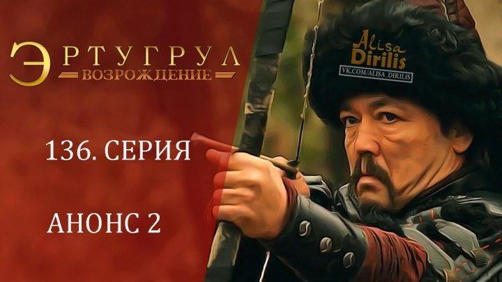 Эртугрул. 136 серия. 2-ой анонс на русском. Озвучка turok1990
