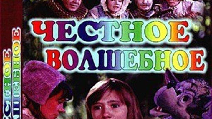 Честное волшебное (СССР 1975) Семейный фильм, Комедия, Музыкальный