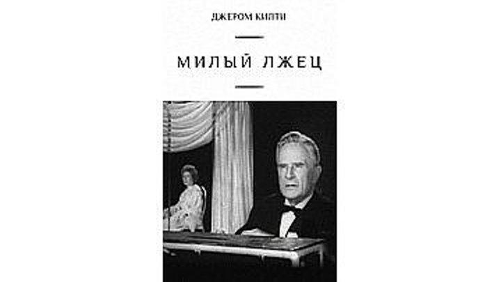Милый лжец (1976) 1 серия
