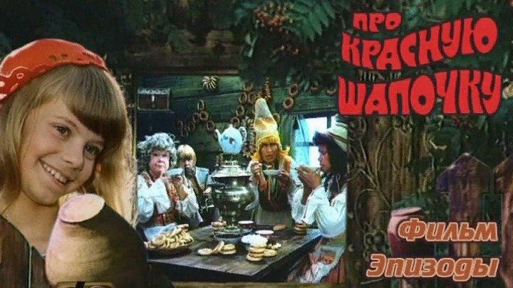 Про Красную Шапочку. 1977.