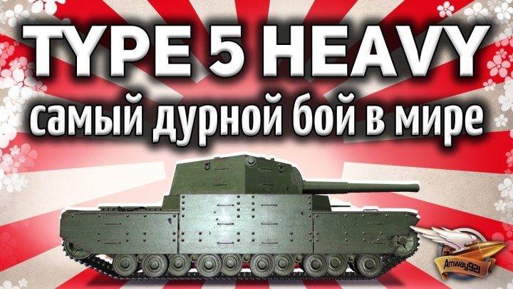 Type 5 Heavy - Самый дурной бой в мире - Они убились об меня сами