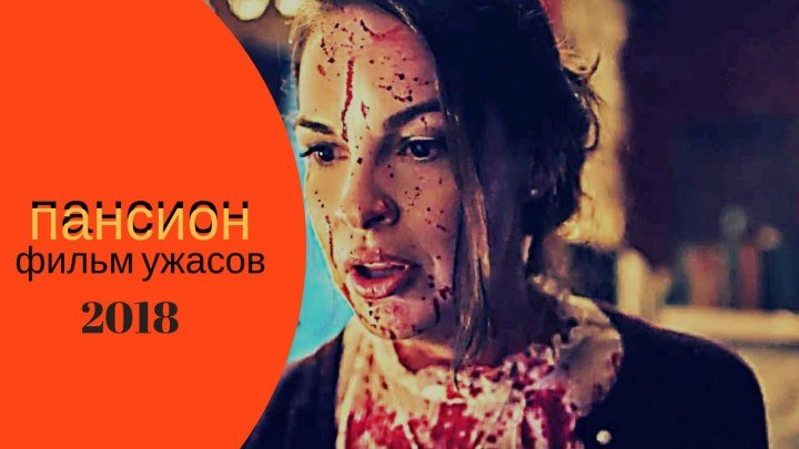 Пансион (2018) - русский трейлер.