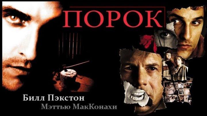 ПОРОК (2001) триллер, драма, криминал (реж.Билл Пэкстон)