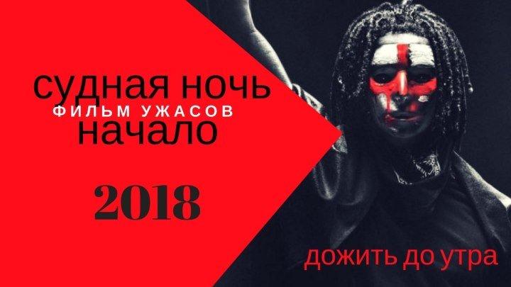 СУДНАЯ НОЧЬ. НАЧАЛО - Трейлер 1 - в кино с 2 августа