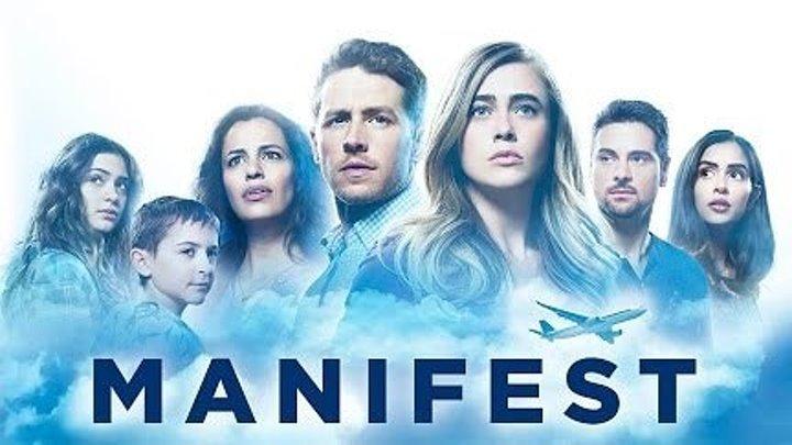 Манифест (1 сезон) — Русский трейлер (2018) FULL HD