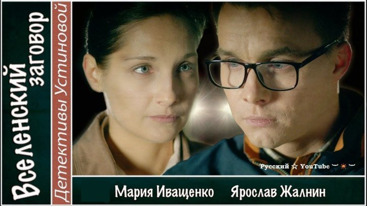 Вселенскии заговор 👣 Детективная мелодрама ⋆ Русский ☆ YouTube ︸☀︸