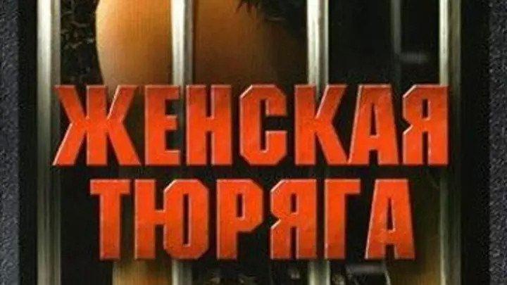 х.ф. « ЖЕНСКАЯ ТЮРЯГА » ЖИЗНЬ-ЖЕНЩИНА 1991.Ⓜ
