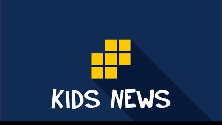 Kids News - Детские новости (выпуск 7)