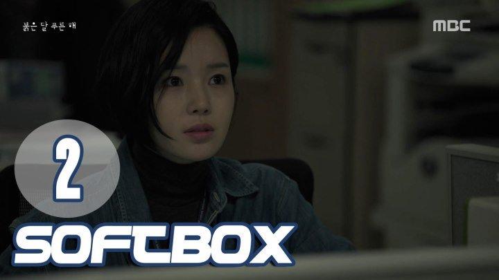 [Озвучка SOFTBOX] Красная луна, голубое солнце 02 серия