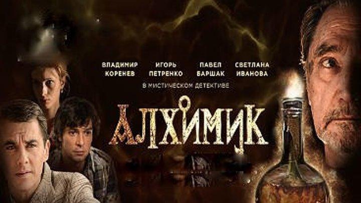Алхимик / Серия 1-4 из 12 [2015, детектив, мелодрама, мистика