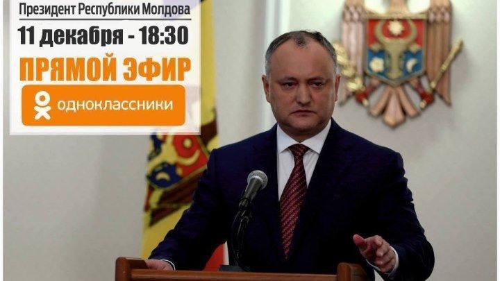 Прямая трансляция Президента РМ Игоря Додона