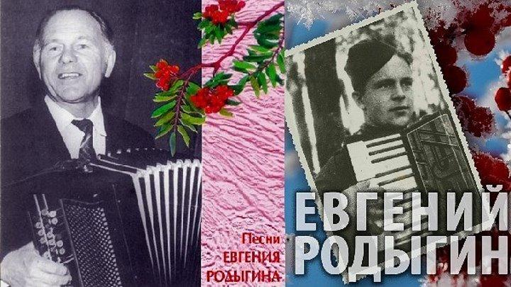 Песни Евгения Родыгина