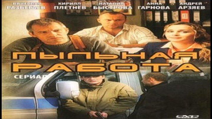 Пыльная работа / Серии 1-4 из 40 (детектив, мелодрама) HD
