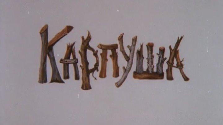 Карпуша (1988)