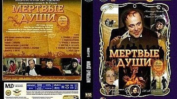 Мёртвые души (1984) 1 серия