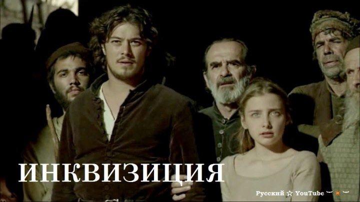 Инквизиция ☆ ☠ ☆ Франция художественный ⋆ Русский ☆ YouTube ︸☀︸