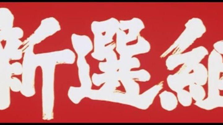 """"""" Шинсенгуми """" ( самурайск.боевик . 1969 )"""