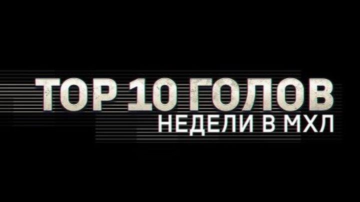 Лучшие голы 25-й недели МХЛ (сезон 18/19)