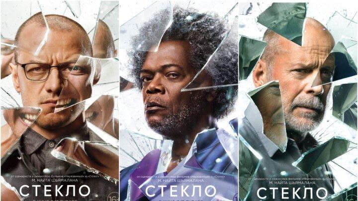 Стекло — Русский трейлер #3 (2019)