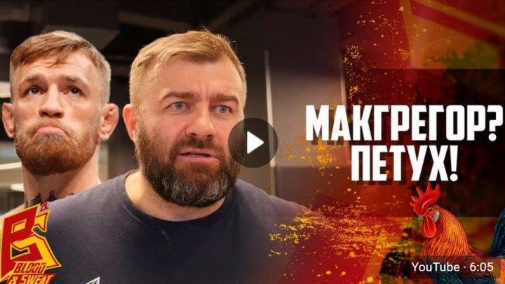 Михаил Пореченков - Конор Макгрегор Петух