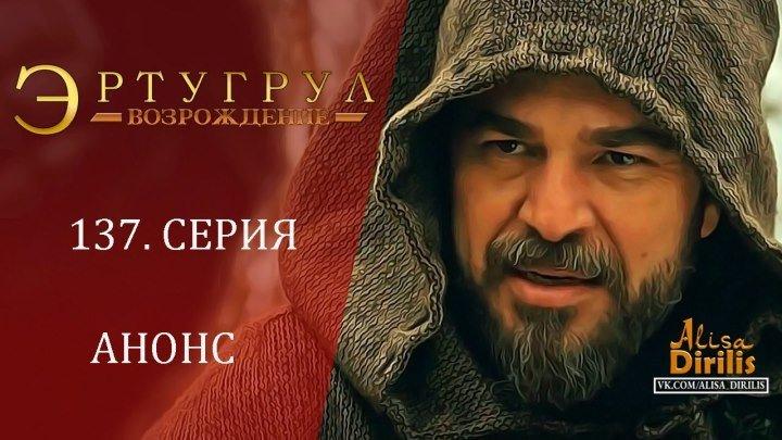 Эртугрул. 137 серия. анонс на русском. Озвучка turok1990