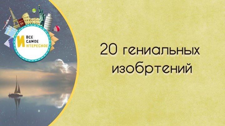 20 ГЕНИАЛЬНЫХ ИЗОБРЕТЕНИЙ