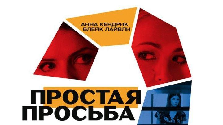 Простая просьба 2018(криминал, детектив, триллер) - Трейлер и полный фильм