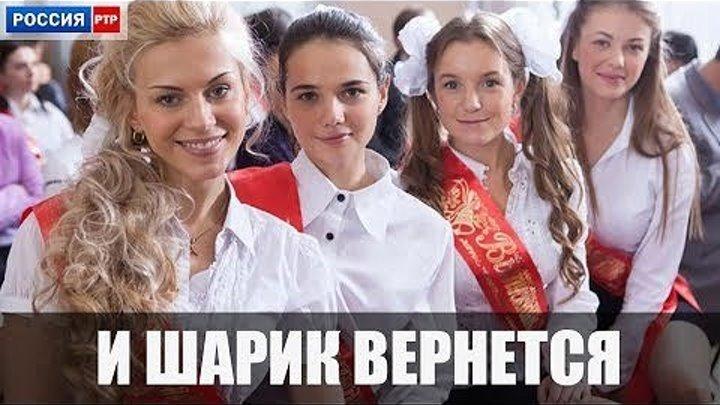 ▶️ И шарик вернется 3 серия - Мелодрама _ Фильмы и сериалы - Русские мелодрамы