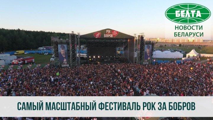 Более 45 тысяч зрителей и 13 часов живой рок-музыки на фестивале «Рок за Бобров»