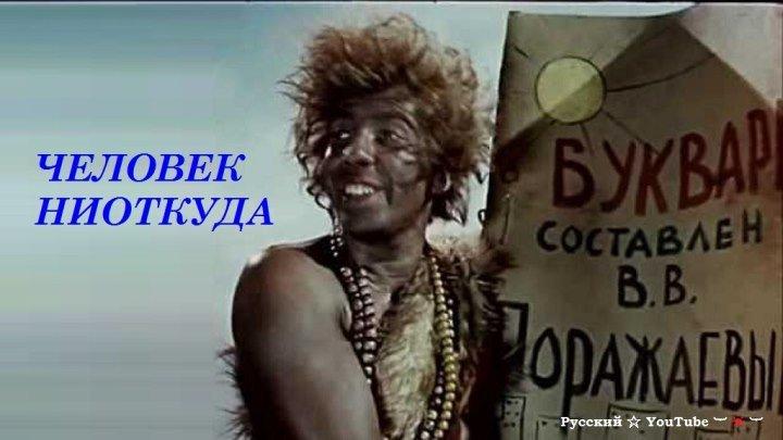 ЧЕЛОВЕК НИОТКУДА 💠 фантастика, комедия СССР 1961 ⋆ Русский ☆ YouTube ︸☀︸