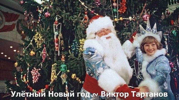 Новая песня в подарок к Новому 2019 году Виктор Тартанов-Улетный Новый год