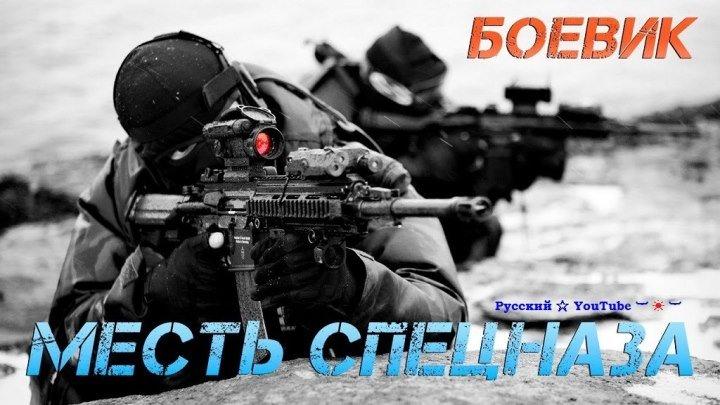 МЕСТЬ СПЕЦНАЗА 👊 Русский боевик 2019 новинка HD 1080P ⋆ Русский ☆ YouTube ︸☀︸