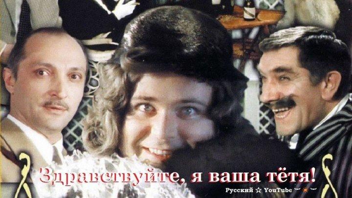 Здравствуйте, я ваша тетя! 😊 Советская комедия ⋆ Золотая коллекция 1975 ⋆ Русский ☆ YouTube ︸☀︸