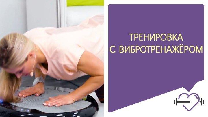 Тренировка с вибротренажёром