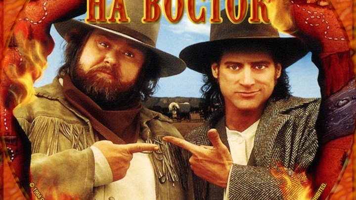 комедия, приключения, вестерн-Караван на восток (1994) 720p