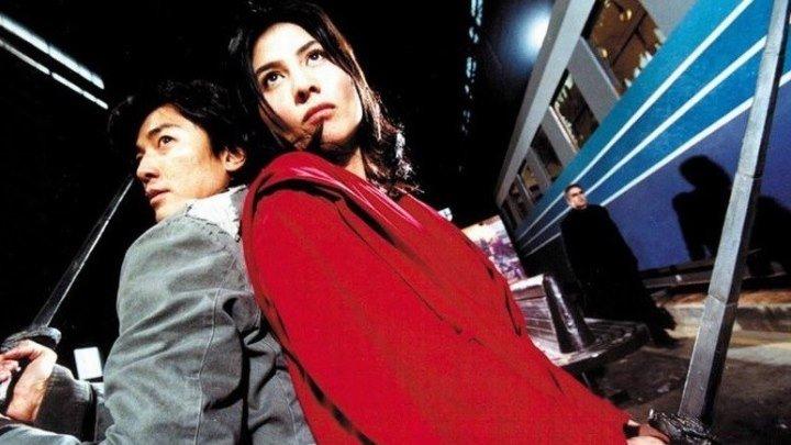 Близнецы - Боевик / приключения / ужас / Гонконг / 2003