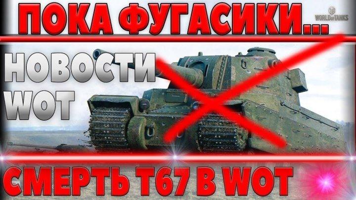 #Marakasi_wot: 📉 📰 📺 КОНЕЦ ФУГАСНЫХ ИМБ? НЕРФ Т67 И ДРУГИХ ПЕСОЧНЫХ ТАНКОВ! КОМПЕНСАЦИЯ ЗА ЛЬГОТЫ, НОВОСТИ world of tanks #нерф #новости #видео