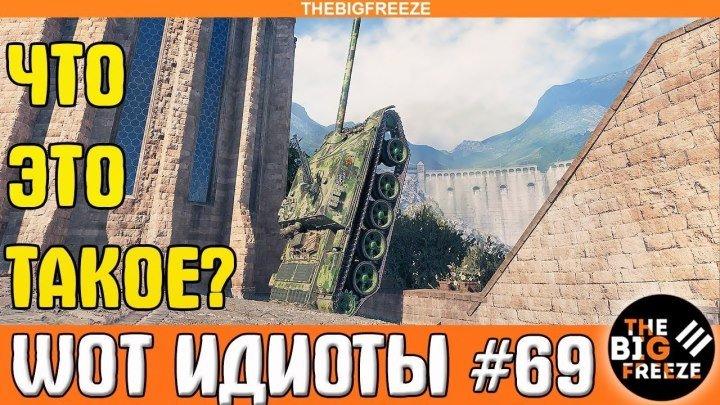 #TheBigFreeze: 📺 WOT ИДИОТЫ 69 | Что это бл*дь вообще такое, WG? #видео