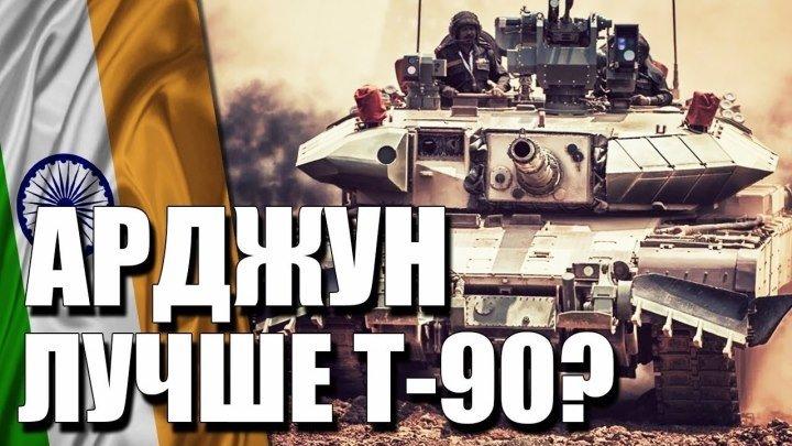 "#alconafter: 📺 ИНДИЙСКИЙ ТАНК ""АРДЖУН"" ЛУЧШЕ РУССКОГО Т-90? #видео"