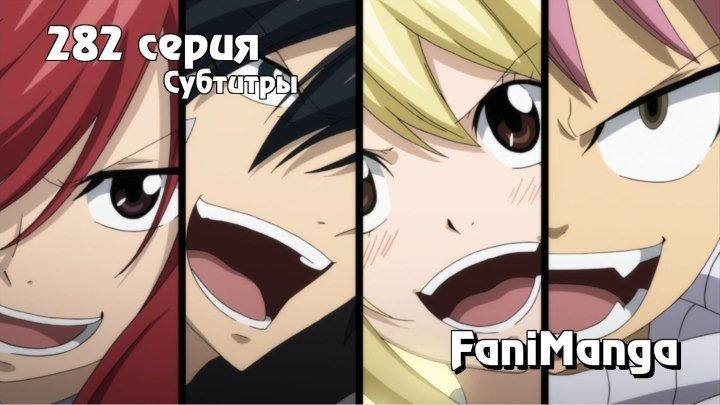 Fairy Tail [Тв-3] - Серия 282 [Субтитры] Kitsune • Fairy Tail