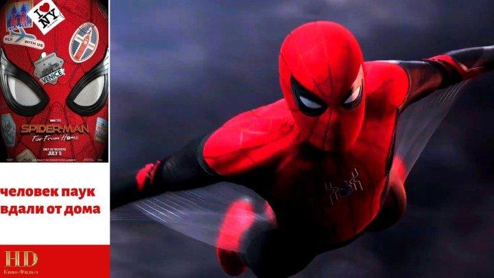 Русский Трейлер HD - Человек-паук Вдали от дома