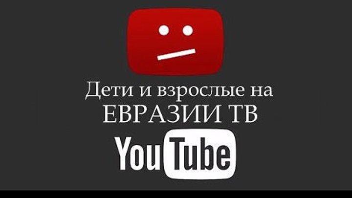 Дети и взрослые Евразии ТВ