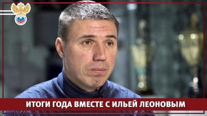 Интервью по итогам года с Ильей Леоновым