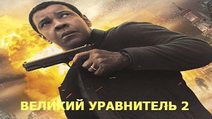 ВЕЛИКИЙ УРАВНИТЕЛЬ 2(смотри в группе)боевик, триллер, криминал