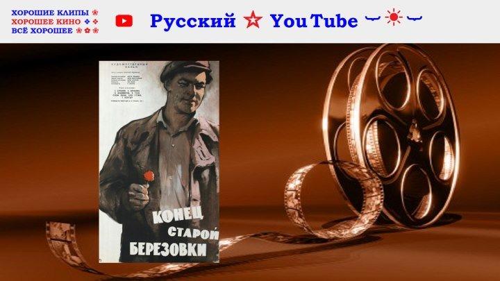 Конец старой Берёзовки 💌 мелодрама ⋆ СССР 1960 ⋆ Русский ☆ YouTube ︸☀︸