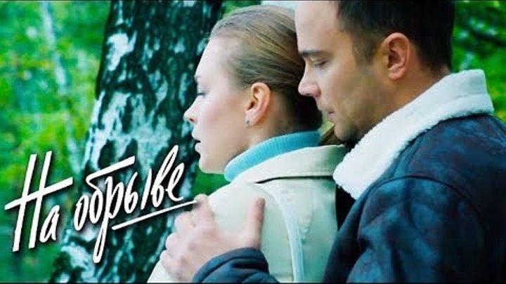 На обрыве (Фильм 2018) Мелодрама