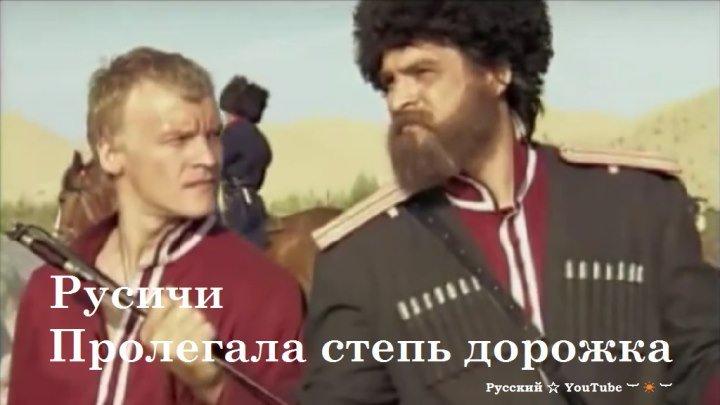 Русичи 👊 Пролегала степь дорожка ⋆ Русский ☆ YouTube ︸☀︸